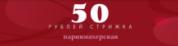 Парикмахерская эконом класса 50 рублей