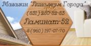 Торговая компания по продаже напольных покрытий и сайдинга Линолеум города