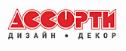 Магазин отделочных и строительных материалов Ассорти