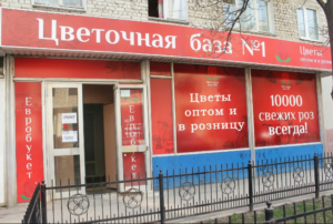 Оптово-розничный склад Цветочная база №1 в Саратове