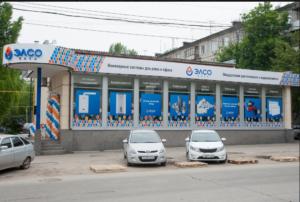 Оптово-розничная компания Элсо База, официальный представитель BAXI, PROTHERM, VALTEC в Саратове