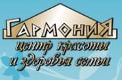Центр красоты и здоровья Гармония