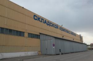 Складской комплекс Каскад в Воронеже