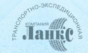 Компания Ланкс, ООО