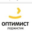 Логистическая компания Оптимист лоджистик