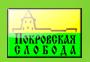 Логистический комплекс Покровская слобода