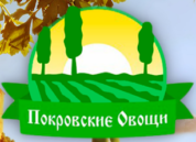 Оптовая база Покровские овощи