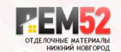 Интернет-магазин  отделочных материалов Рем52