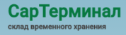 Таможенный склад временного хранения СарТерминал, ООО