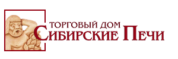 Торговый дом Сибирские печи