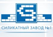 СИЛИКАТНЫЙ ЗАВОД №1, ОАО