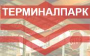 Складской комплекс ТЕРМИНАЛПАРК, ООО