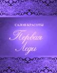 Салон красоты стрижки, окрашивания и маникюра Первая Леди, ООО