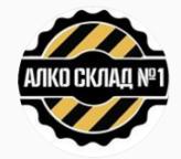 Алкомаркет Алкосклад №1