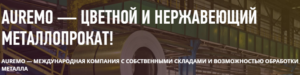 Складской комплекс Ауремо, ООО в Волгограде