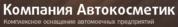 Торговый дом Автокосметик, ООО