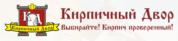 Торговый дом Кирпичный Двор, ООО