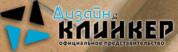 Оптовая компания Дизайн-Клинкер Волгоград