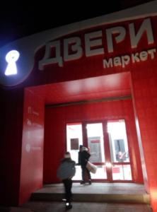 Сеть магазинов Линия Дверей, ООО в Волгограде
