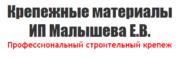 ИП Малышева Е.В. Торговая компания Волгоград