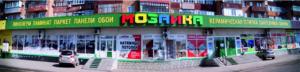 Торговый дом Мозаика в Волгограде