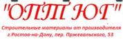 Торговая компания ОптЮг