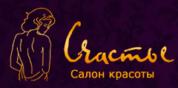 Салон красоты Счастье г. Казань