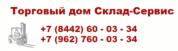 Торговый дом Склад-Сервис Волгоград