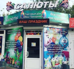 Торговый дом Ваш Праздник в Волгограде