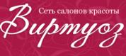 Сеть салонов красоты Виртуоз