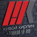 Торговый дом Живой Кирпич