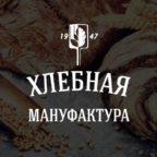 Компания «ХЛЕБНАЯ МАНУФАКТУРА»