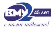 ВМУ 2