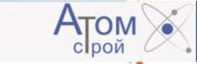 Атом Строй